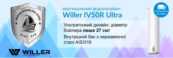 Ультратонкий бойлер Willer IV50R Ultra