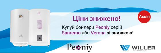 Акційні ціни на Peoniy Sanremo і Peoniy Verona