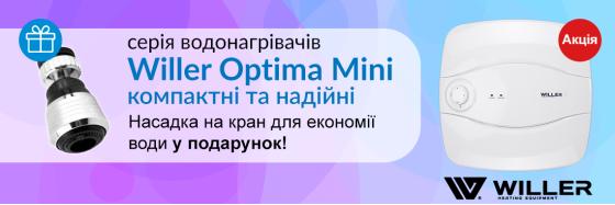Купуй бойлер серії Optima Mini і отримуй подарунок!