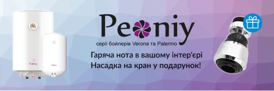 Водонагрівачі Peoniy