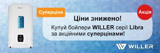 Купуй бойлери WILLER серії Libra за акційними суперцінами!