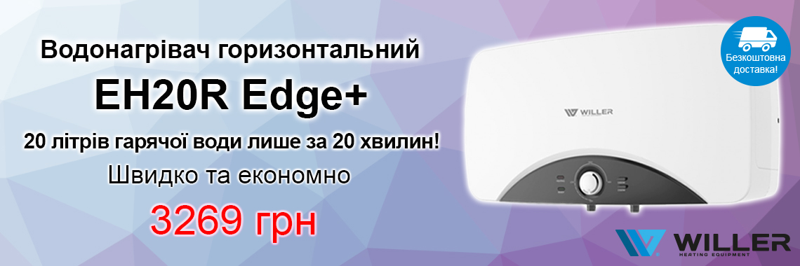 Горизонтальний водонагрівач Willer EH20R Edge+