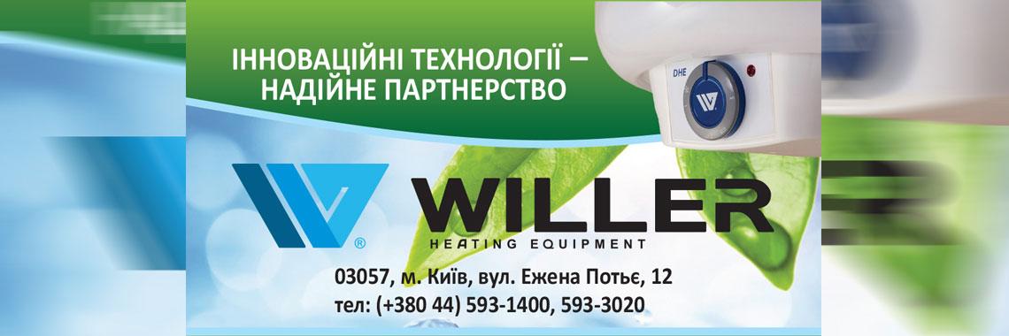 Инновационные водонагреватели Willer