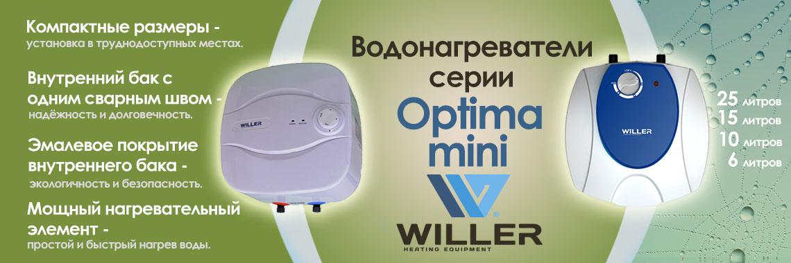 Водонагреватели Willer серии Optima Mini