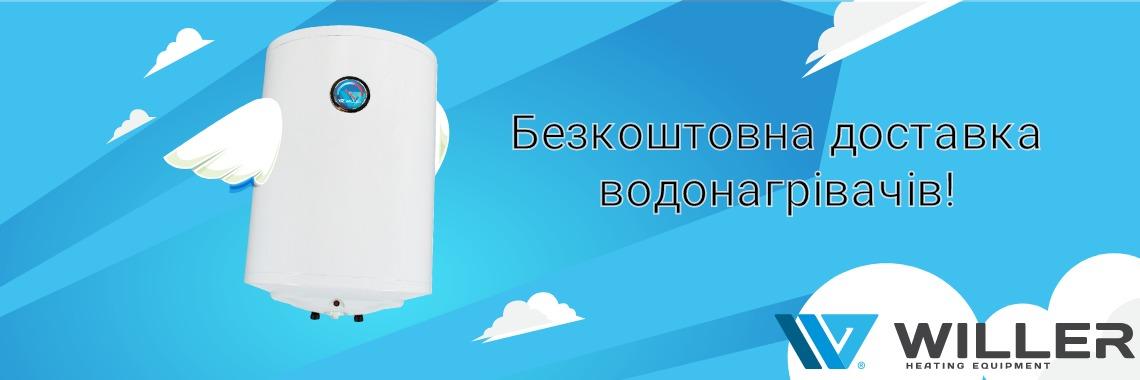 Безкоштовна доставка водонагрівачів WILLER